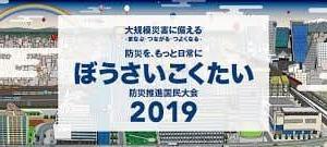 名古屋でぼうさいこくたい2019が開催されます。