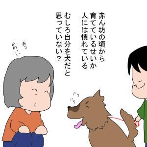 自分を犬だと思っていない犬~飼い主の懺悔~