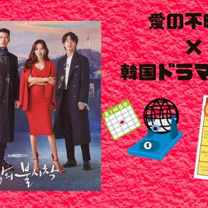 韓国ドラマビンゴをしながら愛の不時着を見終えた結果は如何に!!