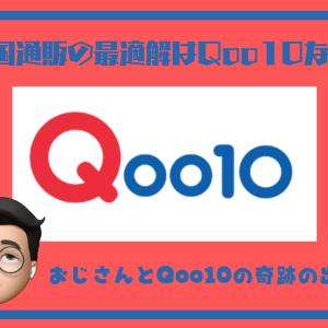 おじさん韓国ブロガーとQoo10が満を持しての邂逅!!Qoo10って何!?