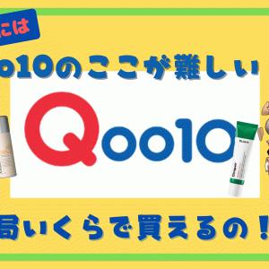 Qoo10のここが難しい!!おじさんが実際に韓国コスメを買ってみた