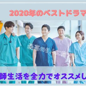 【韓国ドラマ】2020年ベスト!?『賢い医師生活』の余韻に浸る