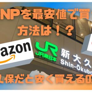 【検証】CNPの最安値は!?ネットvs実店舗は意外な結果に!?