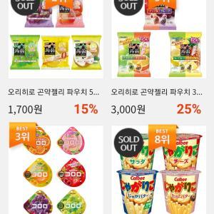 日本製品購入サイトの第7位が怖がらせてくる。
