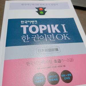 TOPIK勉強再開します。