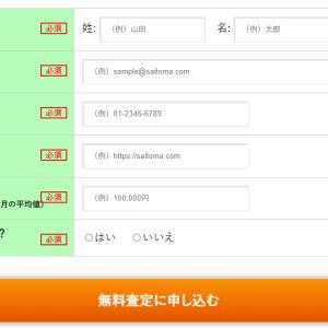 保護中: 初めて作った月収1000円のアドセンスブログを売却査定に出した結果