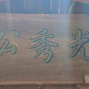 京都史跡巡り -3- 明智光秀首塚