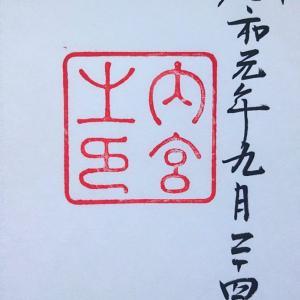 御朱印 内宮(いせじんぐう-ないくう)/皇大神宮(こうたいじんぐう)