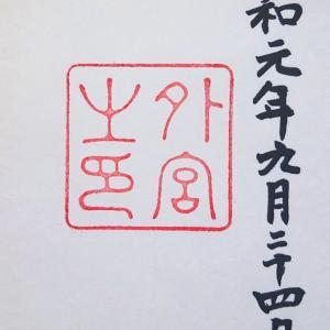 御朱印 伊勢神宮-外宮(いせじんぐう-げくう)/豊受大神宮(とようけだいじんぐう)