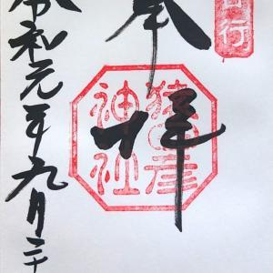 御朱印 猿田彦神社(さるたひこじんじゃ)