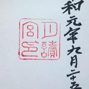 御朱印 月読宮(つきよみのみや)