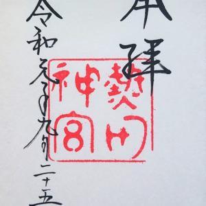 御朱印 熱田神宮(あつたじんぐう)