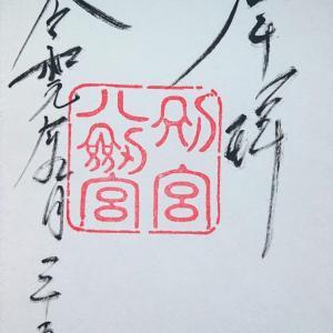 御朱印 八剣宮(はっけんぐう)