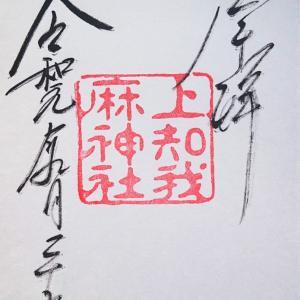御朱印 上知我麻神社(かみちかまじんじゃ)