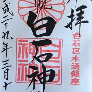 御朱印 白石神社(しろいしじんじゃ) 〜北海道札幌市〜