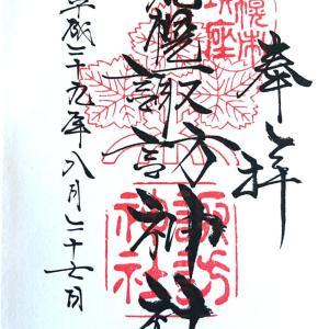 御朱印 札幌諏訪神社(さっぽろすわじんじゃ) 〜北海道札幌市〜