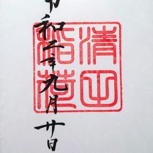 御朱印 清田稲荷神社 〜北海道札幌市〜
