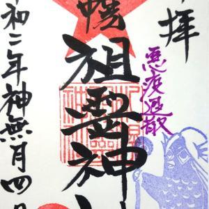 御朱印 札幌祖霊神社(さっぽろそれいじんじゃ) 〜北海道札幌市〜