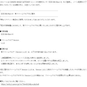 EOS M6 MarkII 「ファームウェア」アップデート (1)