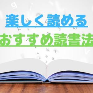 読書は面白い‼~楽しく読めるおすすめ読書法を紹介~