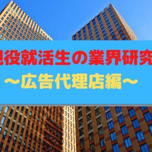 【現役就活生の業界研究:広告代理店編】