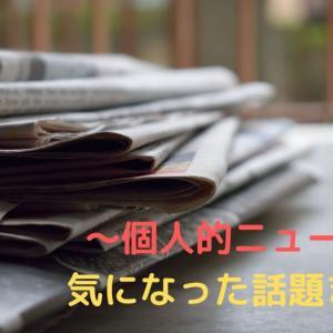 個人的ニュース~ここ6日間の気になった話題まとめ(2020 7/13)~