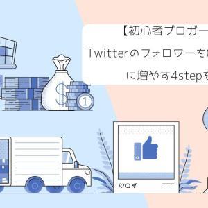 【初心者ブロガー向け】Twitterのフォロワーを0から1000人に増やす4stepを紹介