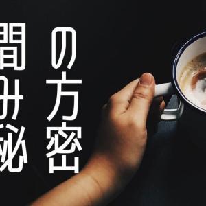 【朝と夜では時間の進み方が違う!?】ジャネーの法則から学ぶ時間の秘密