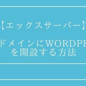 【エックスサーバー】サブドメインにWordPressアカウントを開設する方法