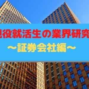 現役就活生の業界研究~証券会社編~
