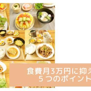 4人家族・食費月3万円に抑える5つのポイント