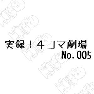 No.005