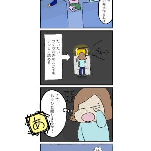 【漫画】侵略者【007】