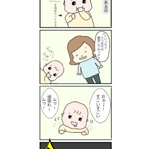 【漫画】圧【008】