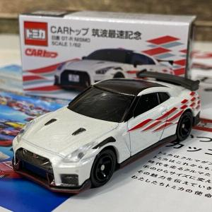 CARトップ 8月号 TSUTAYA特装版 トミカ日産GT-R NISMO 筑波最速記念付き・・・第314回今日のトミカ