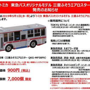 【新製品情報・4/10先行予約受付開始】トミカ 東急バスオリジナルモデル 三菱ふそうエアロスター