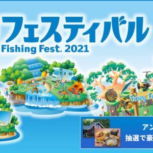 WEB開催『釣り祭り2021』気になった商品