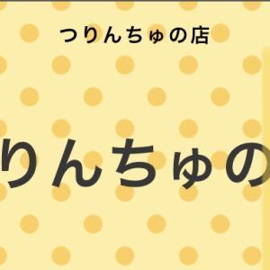 『つりんちゅの店』OPEN!!