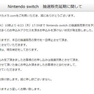 ビックカメラ Nintendo switch 抽選販売延期