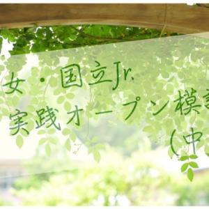 慶女・国立Jr.実践オープン(中2)