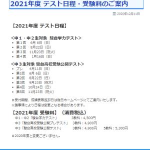 2021年度 模試予定