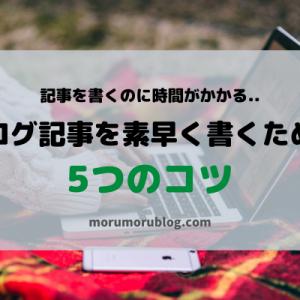 ブログ記事を効率的に素早く書くための5つのコツ