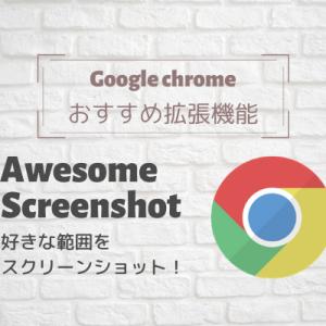 『Awesome Screenshot』好きな範囲をスクリーショットできる超便利なChrome拡張機能