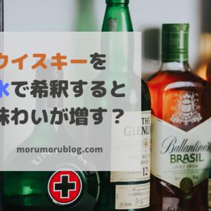 ウイスキーを水で希釈すると味わいが増す?