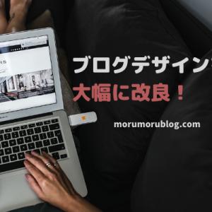 ブログデザインを大幅に改良しました!