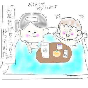 子供と楽しいお風呂の入り方!お風呂ピクニック。