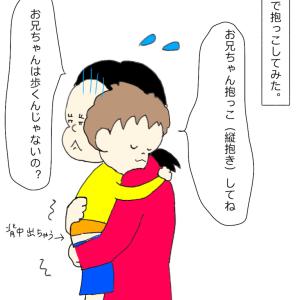 抱っこは何歳まで?3歳児が抱っこを求める理由と対処法、抱っこをしまくったらほとんど抱っこを求められなくなった話。