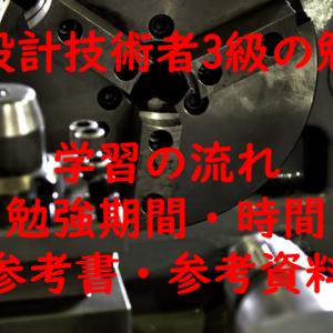 機械設計技術者3級の勉強法