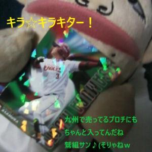 プロチであさむキラ☆キラ引いた日に3ランとか…幸運の御守り決定かな^^