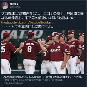 【只の野球ファンじゃございません】イイω作ろう自主トレ期間!【ベースボールミーハーです!】